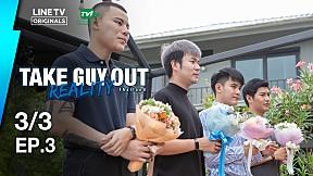 Take Guy Out  SS 3 Reality Trip 2 | EP.3 Love on Lane รักสุดท้ายที่ชายเลน [3\/3] (8 ก.ย. 61)