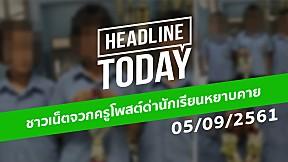 HEADLINE TODAY - ชาวเน็ตจวกครูโพสต์ด่านักเรียนหยาบคาย