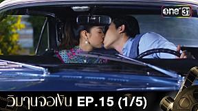 วิมานจอเงิน | EP.15 (1\/5)