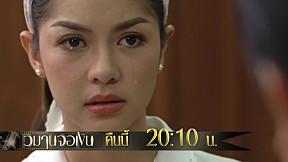 ตัวอย่าง วิมานจอเงิน | EP.15 | 5 ก.ย. 61 | one31