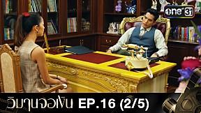วิมานจอเงิน | EP.16 (2\/5)