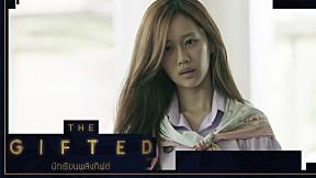 เปิดซิงหน้าสด เจน รมิดา | The Gifted นักเรียนพลังกิฟต์