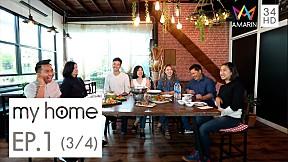 My Home ตอน เคาะประตูชมบ้านคุณมะตูม คุณแพร l  EP.1 [3\/4]
