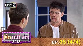 เสือ ชะนี เก้ง 2018 | EP.35 (4\/4)