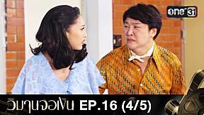 วิมานจอเงิน | EP.16 (4\/5)