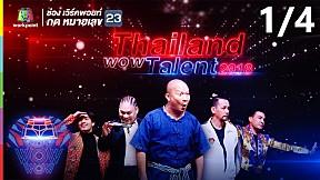 ชิงร้อยชิงล้าน ว้าว ว้าว ว้าว   Thailand wow Talent 2018   9 ก.ย. 61 [1\/4]