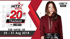 HITZ 20 Thailand Weekly Update | 2018-09-02