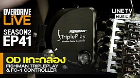 OverdriveLive | Season 2 | EP41 | OD แกะกล่อง Fishman TriplePlay & FC-1 Controller