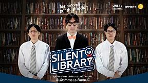Silent Library ห้องสมุด เงียบสงัด [Official Teaser]