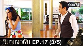 วิมานจอเงิน | EP.17 (3\/5)
