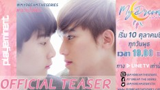 [OFFICIAL TEASER] นายในฝัน l My Dream The Series