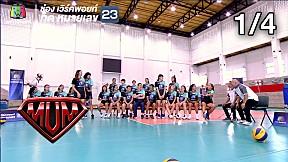 ซูเปอร์หม่ำ | วอลเลย์บอลหญิงทีมชาติไทย | วง MILD | 11 ก.ย. 61 [1\/4]