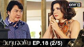 วิมานจอเงิน | EP.18 (2\/5)