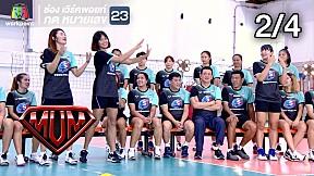 ซูเปอร์หม่ำ | วอลเลย์บอลหญิงทีมชาติไทย | วง MILD | 11 ก.ย. 61 [2\/4]