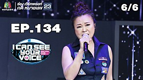 I Can See Your Voice -TH | EP.134 | เจนนิเฟอร์ คิ้ม | 12 ก.ย. 61[6\/6]