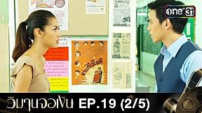 วิมานจอเงิน | EP.19 (2\/5)