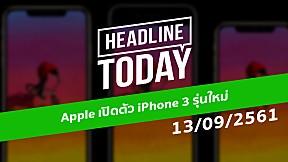 HEADLINE TODAY - Apple เปิดตัว iPhone 3 รุ่นใหม่