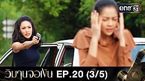 วิมานจอเงิน | EP.20 (3\/5)
