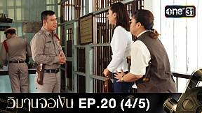 วิมานจอเงิน | EP.20 (4\/5)