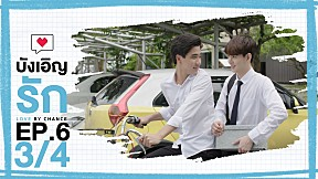 Love By Chance | EP.6 [3\/4]