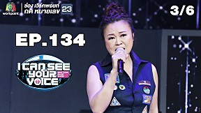 I Can See Your Voice -TH | EP.134 | เจนนิเฟอร์ คิ้ม | 12 ก.ย. 61[3\/6]