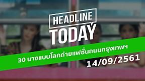 HEADLINE TODAY - 30 นางแบบโลกถ่ายแฟชั่นถนนกรุงเทพฯ