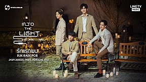 รักแรกพบ [JAMYJAMESS,PARIS,PORSCHE,RYU] - EP.1 INTO THE LIGHT with 9x9