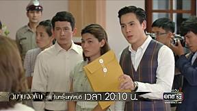 HIGHLIGHT วิมานจอเงิน | ผมมีพยานที่เห็นเหตุการณ์ทั้งหมด ! | EP.21 | 17 ก.ย. 61