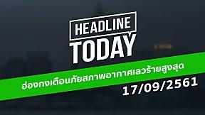 HEADLINE TODAY - ฮ่องกงเตือนภัยสภาพอากาศเลวร้ายสูงสุด