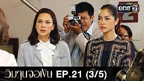 วิมานจอเงิน | EP.21 (3\/5)