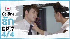Love By Chance | EP.7 [4/4]