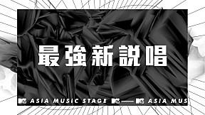 MTV 2018最強音 最強新說唱