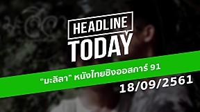 "HEADLINE TODAY - ""มะลิลา"" หนังไทยชิงออสการ์ 91"