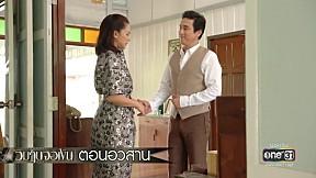 HIGHLIGHT วิมานจอเงิน | ลูกคงดีใจที่พ่อกับแม่คืนดีกัน | EP.22 | 18 ก.ย. 61