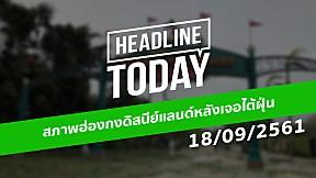 HEADLINE TODAY - สภาพฮ่องกงดิสนีย์แลนด์หลังเจอไต้ฝุ่น