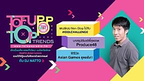 TofuPOP Top Trends EP.7