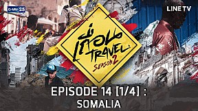 เถื่อน Travel Season 2 ตอน SOMALIA โจรสลัดโซมาเลีย EP.14 [1\/4]