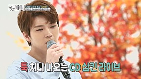 [Weekly Idol EP.373] Nam Woo Hyun\'s \'If only you are fine\' LIVE