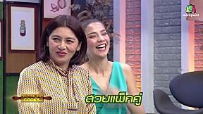 My Mom Cooks | EP.37 | เก้า จิรายุ-บอย จีน่า วิรายา | 22 ก.ย. 61 [1\/4]