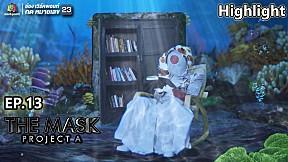 หน้ากากปลาคาร์ฟ   THE MASK PROJECT A
