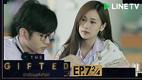 THE GIFTED นักเรียนพลังกิฟต์ | EP.7 [2\/4]