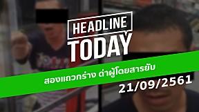 HEADLINE TODAY - สองแถวกร่าง ด่าผู้โดยสารยับ