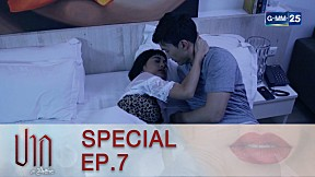 Special ปาก EP.7