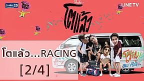 โตแล้ว...RACING EP.118 [2\/4]