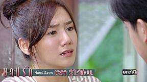 HIGHLIGHT บาปรัก | พี่ไปนอนกับคุณกิมาใช่ไหม ? | EP.7 | 24 ก.ย. 61