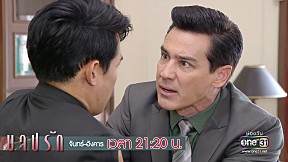 HIGHLIGHT บาปรัก | อีกิมีชู้เหรอ ?! | EP.8 | 25 ก.ย. 61