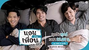 The Sleepover Show, Thailand 4.0 [Official Teaser]