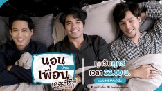 The Sleepover Show, Thailand 4.0 [Official Teaser]