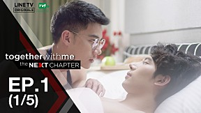 Together With Me : The Next Chapter | EP.1 [1\/5]