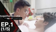 Together With Me : The Next Chapter | EP.1 [1/5]
